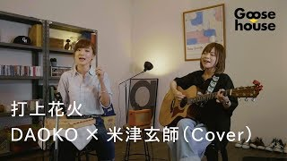 打上花火/DAOKO × 米津玄師(Cover)