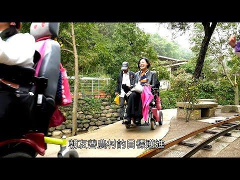 2016友善農村:新竹大坪篇
