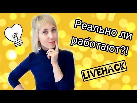 ПРОВЕРКА ЛАЙФХАКОВ ИЗ ИНТЕРНЕТА