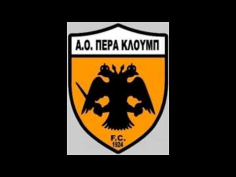 Α. O. Πέρα Κλουμπ Αμπελοκήπων Αθήνας