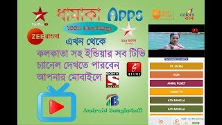 BDIX Tv  How To Wacth All Live Tv Chennel   Full HD MOde   - Akash IT