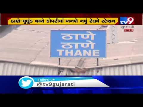 Mumbai: Shiv Sena gifts Thane a new railway station| TV9News