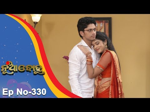 Nua Bohu   Full Ep 330   4th August 2018   Odia Serial - TarangTV