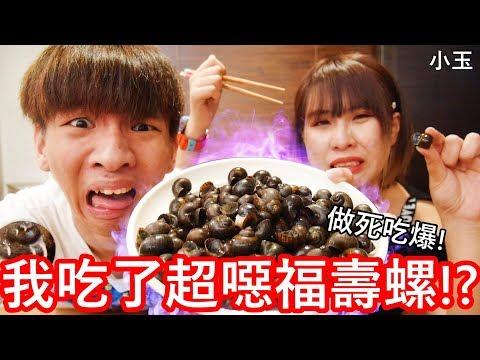 小玉-吃水溝裡的福壽螺,結果超難吃