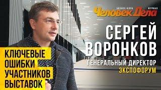 Сергей Воронков | ЭкспоФорум: Ключевые ошибки участников выставок | Человек Дела