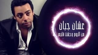 Mohamed Kamal - Ashan Gaban محمد كمال - عشان جبان تحميل MP3