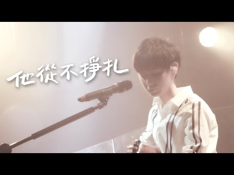 《魏嘉瑩2.0專輯募資》他從不掙扎 試聽版