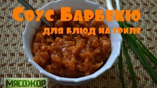 Соус «Барбекю» для блюд на гриле