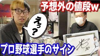 【プロ野球通信】清宮のサインが40万円 転売が横 …