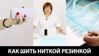 Как шить ниткой резинкой Технология пошива с использованием нитки резинки Кройка и шитье Видео урок