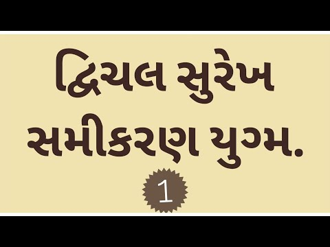 STANDARD-10 : PAIR OF LINEAR EQUATIONS IN TWO VARIABLES (દ્વિચલ સુરેખ સમીકરણ યુગ્મ)  PART-1.