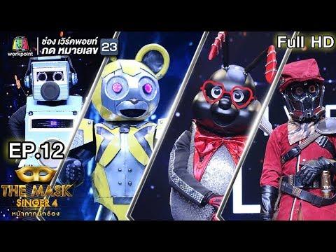 The Mask Singer หน้ากากนักร้อง4 | EP.12 | Semi Final Group D | 26 เม.ย. 61 Full HD