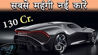 10 Most Expensive New Cars In The World 2019 (In Hindi)