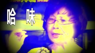 哈味大嬸 feat. MC美江 - 超哈味的
