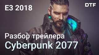 Cyberpunk 2077 разбор трейлера с E3 2018 + факты о геймплее