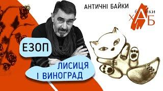Лиса і виноград Езоп БайкиХАБ мова українська