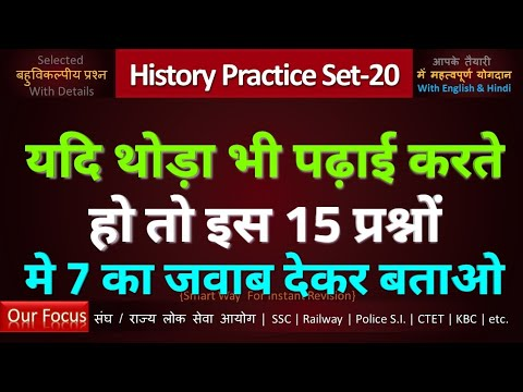 History Gk | Important gk Question and Answer For Competitive Exam | General knowledge Quiz
