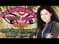 Durga Puja Theme Song written by Mamata Banerjee | |  palak muchhal (2017)