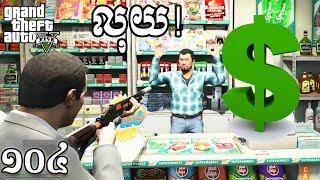 បេសកម្មទីពីរ - Earn Money Fast New Version GTA 5 MOD Ep104 Khmer |VPROGAME