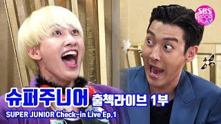 (ENG SUB)[EP01] 슈퍼주니어 출첵라이브 1부 (SUPER JUNIOR Inkigayo Check-in LIVE)
