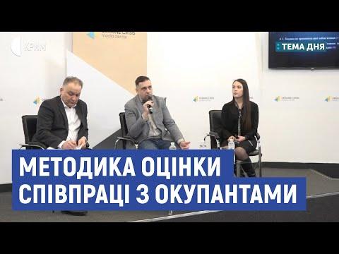 Методика оцінки співпраці з окупантами | Барієв, Бабін | Тема дня