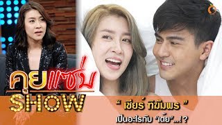 "คุยแซ่บShow : ฟังชัด ""เชียร์ ฑิฆัมพร"" เป็นอะไรกับ ""เต้ย"""