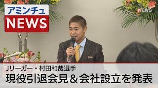 【アミンチュニュース 】Jリーガー村田和哉選手現役引退会見&会社設立を発表