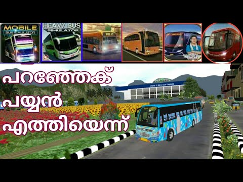 അവൻ എത്തി മക്കളേ Bus simulator mobile Game Review #gaminginmalayalam