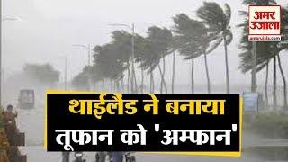 #Cyclone #AmphanCyclone #AmphanOdisha अब तक आपने कई Cyclone के नाम सुने होंगे लेकिन क्या आप जानते हैं कि जिस तूफान की वजह से Odisha और Bengal को Alert किया गया है उसका नाम 'Amphan' किसने रखा। देश और दुनिया की हर हलचल पर पैनी नजर। हमारी वेबसाइट पर जाने के लिए क्लिक करें-  https://www.amarujala.com चैनल सब्सक्राइब करें- https://bit.ly/2Esmk1a फेसबुक पेज लाइक करें- https://www.facebook.com/Amarujala ट्विटर पर फॉलो करें- https://twitter.com/AmarUjalaNews  अमर उजाला का एप डाउनलोड करें- https://bit.ly/2HeDDFC
