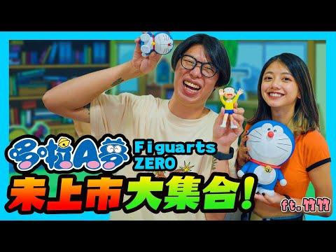 哆啦A夢Figuarts ZERO未上市試作品~大集合!【玩具人玩玩具】ft. 竹竹
