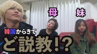 10年以上日本に来てない母がなぜ今!?緊張家族インタビュー