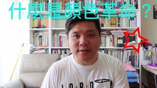 (中文字幕)什麼是顏色革命?和平演變必含勇武?談高舉「光復香港,時代革命」的意味!20190806