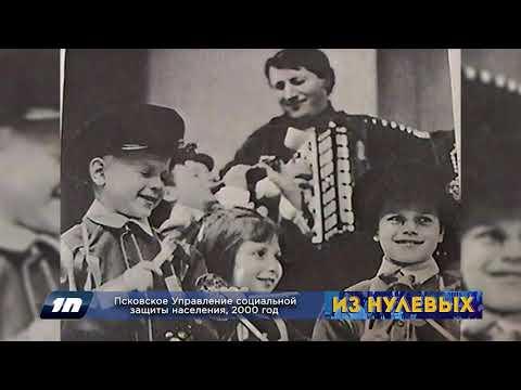 Из нулевых / 3-й сезон / 2000 / Псковское Управление социальной защиты населения