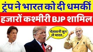 Modi को मिली बड़ी कामयाबी , भाजपा में शामिल लाखों कश्मीरी,modi speech