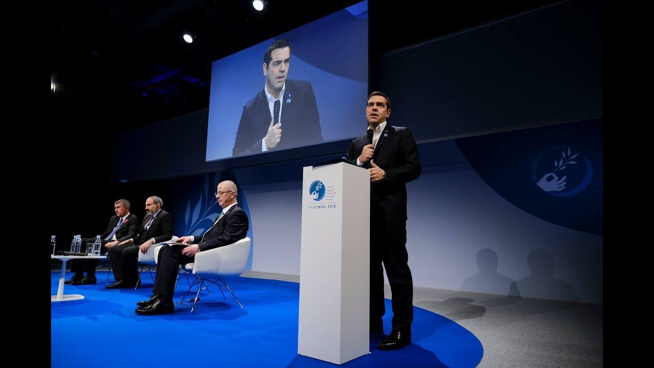 Ομιλία στο πλαίσιο των εργασιών του Φόρουμ των Παρισίων για την Ειρήνη