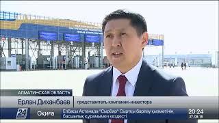 70 млрд тенге вложили в новый пункт пропуска на границе с Китаем