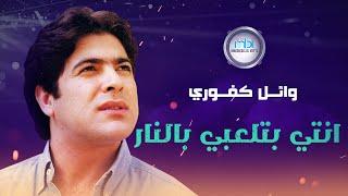 تحميل اغاني Wael Kfoury - Enty Betelabi Belnar (Remix) وائل كفوري - انتي بتلعبي بالنار MP3