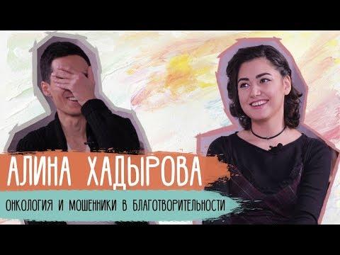 Алина Хадырова - онкология и мошенники в благотворительности / Достучаться до сердец