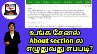 How to write about section on youtube using mobile phone/Channel description using youtube app tamil