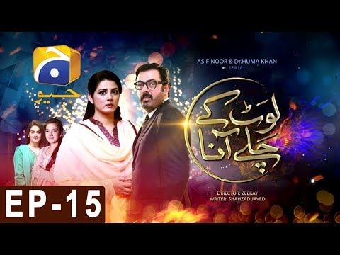 Laut Kay Chalay Aana - Episode 15 | Har Pal Geo