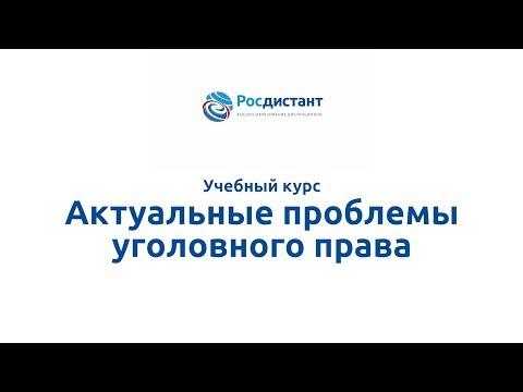 """Вводная видеолекция к курсу """"Актуальные проблемы уголовного права"""""""