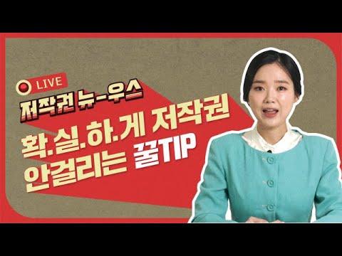 저작권 교육영상(9회차)