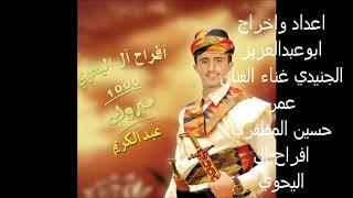 تحميل اغاني كحيل الطرف مابنساه ..غناء الفنان عمر حسين المظفري MP3