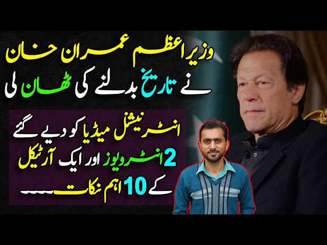 10 Important points of 2 interviews and 1 article of Imran Khan publishedin International media
