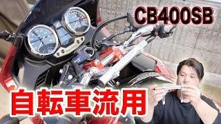 【バイク】自転車からの流用!NITTO 便利ホルダー 【CB400SB】