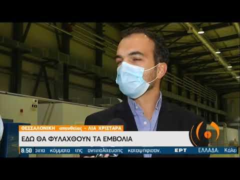 Θεσσαλονίκη: Έφθασαν τα ψυγεία που αποθήκευσης των εμβολίων  | 18/12/2020 | ΕΡΤ