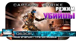 Captain Strike Reloaded - Шутер с кучей режимов на Android