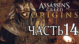 Assassin's Creed Origins ЧАСТЬ 14 ПРОХОЖДЕНИЕ.