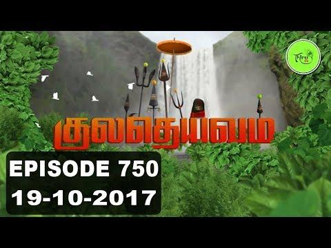 Kuladheivam SUN TV Episode - 750 (19-10-17)
