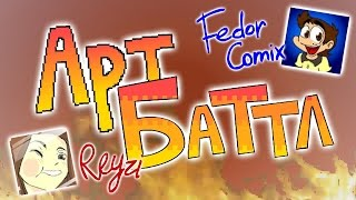 АРТ-БАТТЛ: ReyZi Vs FedorComix